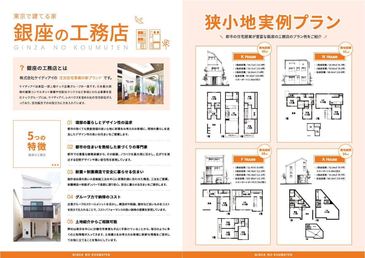 銀座の工務店pdf
