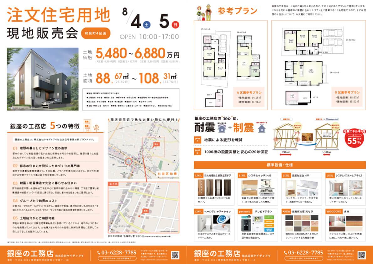 東京都杉並区和泉