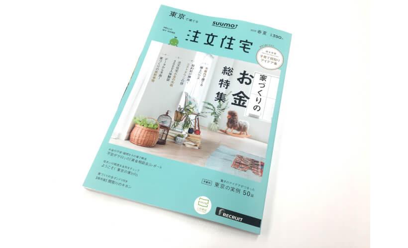 SUUMO注文住宅掲載写真