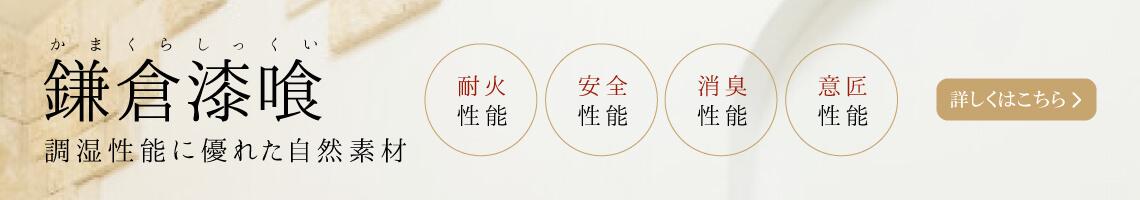 調湿性能に優れた『鎌倉漆喰』!