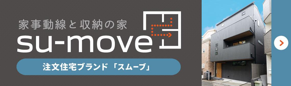 su-move